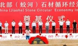 中國北部石材產業園石材訂單及產業基金簽約儀式舉行