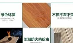 選擇精材藝匠家裝木板,享受健康環保生活!