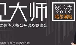 悅見大師|法迪奧&梁景華 2019設計沙龍哈爾濱站8月16日邀您參與