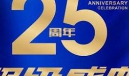 二十五周年慶典,康輝地板用誠意回饋消費者