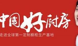 漫步欧派橱柜AI工厂 厨房4.0引领中国厨房变革进化