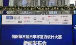 """信阳市第三届""""日丰杯""""室内设计大奖赛新闻发布会隆重召开"""