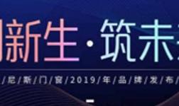"""軒尼斯門窗""""創新生·筑未來""""史上zui有氣質的品牌發布"""