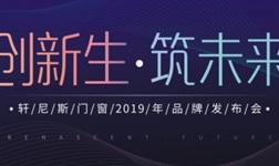 創新生·筑未來,軒尼斯門窗2019年品牌發布會即將耀目開啟