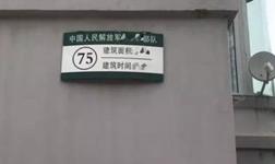 """【營房改造計劃】和一為軍營""""添磚加瓦"""""""