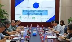 《中國人造板產業報告2019》專家咨詢會順利召開