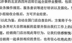 大企业有担当!大自然就北京大自然地板门店销售纠纷事件发致歉信