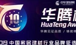 2019中国地板十佳品牌(地暖类)重磅揭晓,联丰荣耀加身