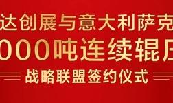 【中國建材網】佛山祥達企業與意大利薩克米集團達成戰略合作協議