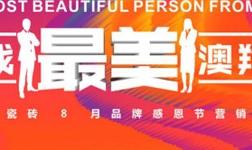 zui美澳翔人|姚丽婧专访:用微笑打动客户,用专业取信客户