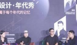 """设计本主题论坛""""设计-年代秀""""在沪举办,畅聊不同年代的设计趣事"""