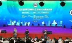 華潤涂料連續第十六年入選中國化工企業500強