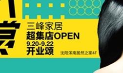 """家居买手好去处落成,三峰家居2000平""""超集""""店开业啦!"""