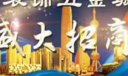 沪宁装饰五金城二期荣耀开启盛大招商
