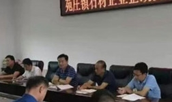 环保持续战尚在进行中 苑庄镇召开石材企业整改提升工作会议