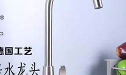 管益生全屋不锈钢水路净水系统之不锈钢水龙头篇