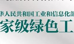 """重磅!蘭舍硅藻泥被國家工信部認證為行業首 家""""綠色工廠"""""""