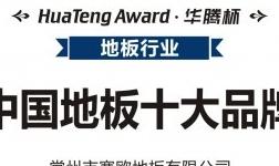 """大欧地板获""""2019中国健康地板十大品牌""""殊荣!"""