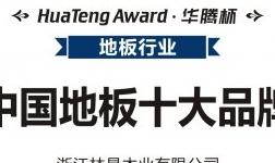 林昌地板夺得2019中国地板品牌价值十大品牌桂冠