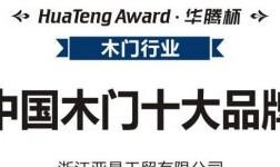 翰府木门获2019中国木门品牌价值十大品牌