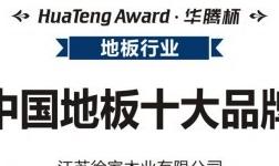 徐家地板・木门荣获2019中国健康地板十大品牌