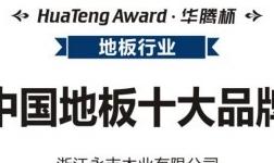 """永吉地板荣获""""中国地板消费者喜爱十大品牌"""""""