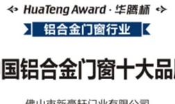 新豪轩门窗荣获2019中国铝合金门窗十佳品牌、十大品牌荣誉