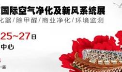 第八届北京国际新风净化展将于2020年8月25-27日在京举办