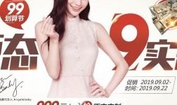 好莱客9月特惠 | 999元定制原态系列,还有家品免费送!
