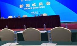 东博会、商务与投资峰会召开新闻吹风会