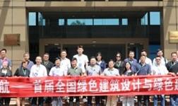 绿建时代来临!设计专家齐聚杭州共话绿色建筑新技术