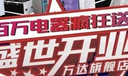 倒计时 | 蚌埠培恩万达店盛世开业,百万电器疯狂送!