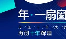 直播预告�@美沃【十年・一扇窗】寻「zui美」锦鲤即将开播