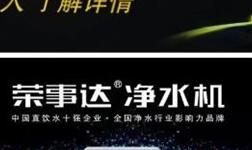 """2019世界制造业大会开幕 荣事达再显安徽""""智""""造实力"""