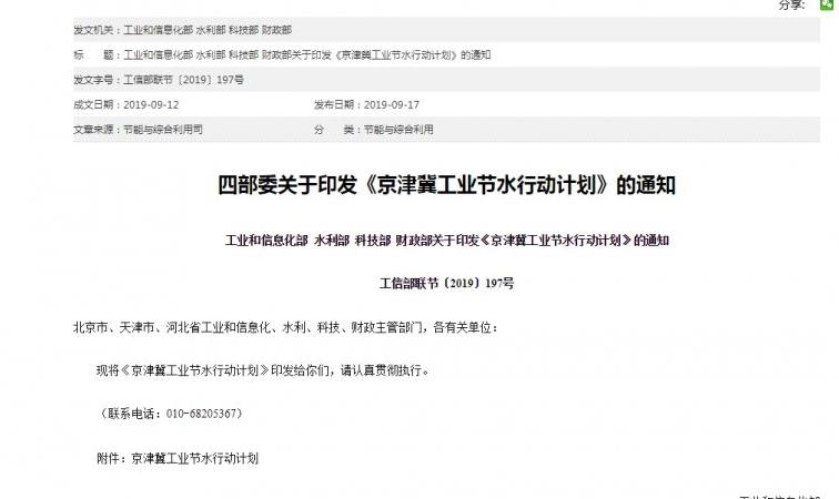 """卫生、建筑陶瓷被列入""""京津冀工业节水标准清单"""""""