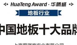 喜报|恭贺爱其家地板荣获中国地暖地板十大品牌