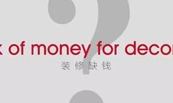 号外!号外!尚易优家联手中国建设银行推出贴息装修贷