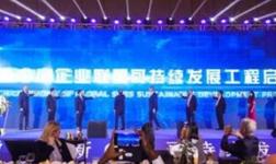 """板川安全集成灶入选""""全球中小企业可持续发展工程合作伙伴""""!"""