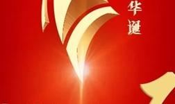 新'石'代 | 金展鸿涂料庆祝新中国70华诞