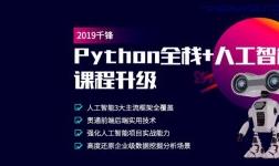IT入行就来千锋教育 Python安全编程培训学校