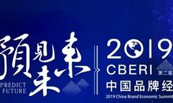 未来已来〡美沃门窗成功跻身2019年度中国企业品牌百强
