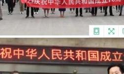 怀感恩之心,唱祖国赞歌丨客来福热烈庆祝中华人民共和国成立70周年!