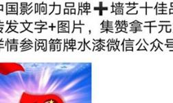 集赞有奖|辉煌七十载,点赞新中国!