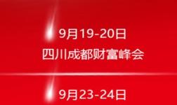 佳歌集成灶九月四城全国优商甄选计划圆满成功!