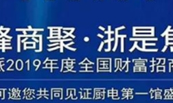 """浙派集成灶""""巅峰商聚·浙是焦点""""2019年度招商会圆满召开!"""
