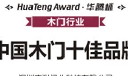 """实力的彰显丨宏耐门业荣获""""2019中国木门十佳品牌"""""""