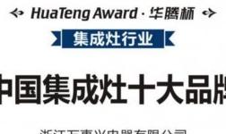 """祝賀萬事興集成灶榮獲""""中國集成灶十大品牌"""""""