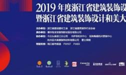 """""""和而不同·裝飾之美""""2019年浙江省建筑裝飾兔寶寶·設計和美大賽成功舉辦"""