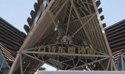 【建材网】中国-东盟博览会 方特浏览篇