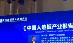 《中国人造板产业报告2019》正式发布